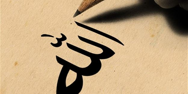 Allah'tan Başkasından Yardım İstemek..