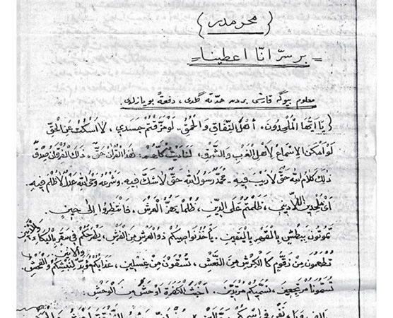 Bediüzzaman'a Göre Mustafa Kemal Yahudi'dir