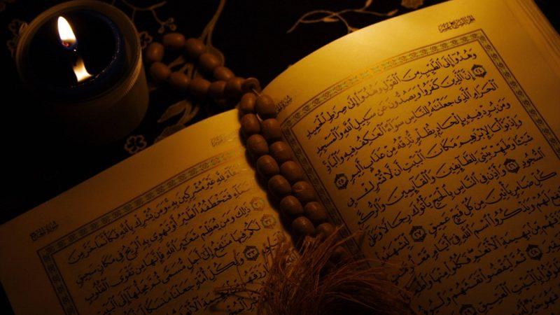 """Fatiha Suresi 2.Ayeti Olan """"Er Rahmanir Rahim"""" Üzerine"""