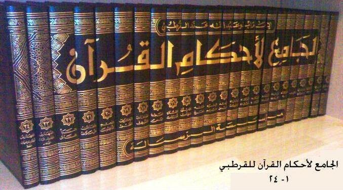 imam-kurtubi-tefsiri-1 Hz. Âdem Yaratılışı ve Bütün İsimlerin Ona Öğretilmesi Hakkında