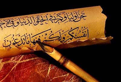 Sünnet Olmadan Kuran'ı Kerim'in Büyük Kısmı Kapalı Bir Kitap Olarak Kalacaktır