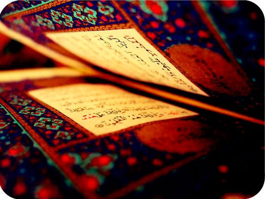 Fatiha Suresi ve Marifetullah