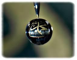 Allah'ın ve Peygamber'in Rüyada Görülmesi Hakkında