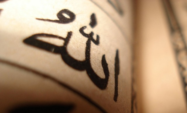 Allah'ın Sakı' Bir Teşbih ve Tecsim Değil Midir ?
