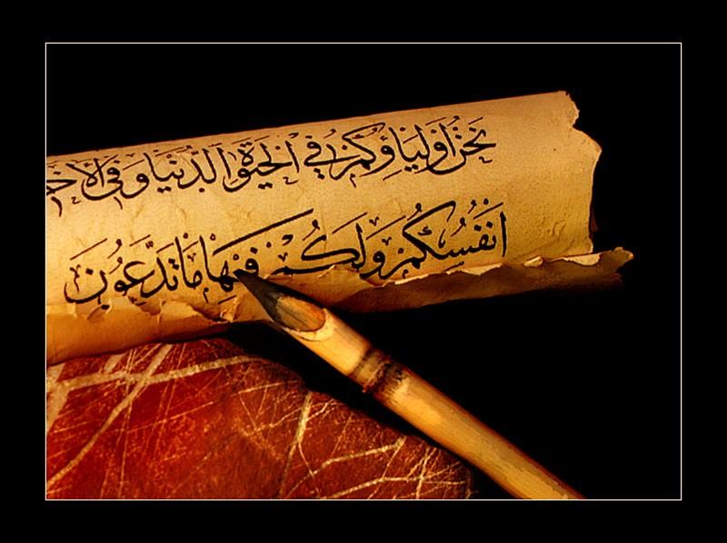 Genel Hatlarıyla  Şahsiyetini Tanıma İmkanı  Veren Hasletleri,Faziletleri, Yüce Ahlakı Ve Şemâiliyle Bir 'Eğitimci olarak Hz.Muhammed'