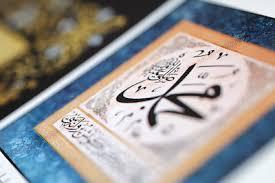 Allah Resulü'nün (s.a.v.) Beşeriyetine Dengeli Bakış
