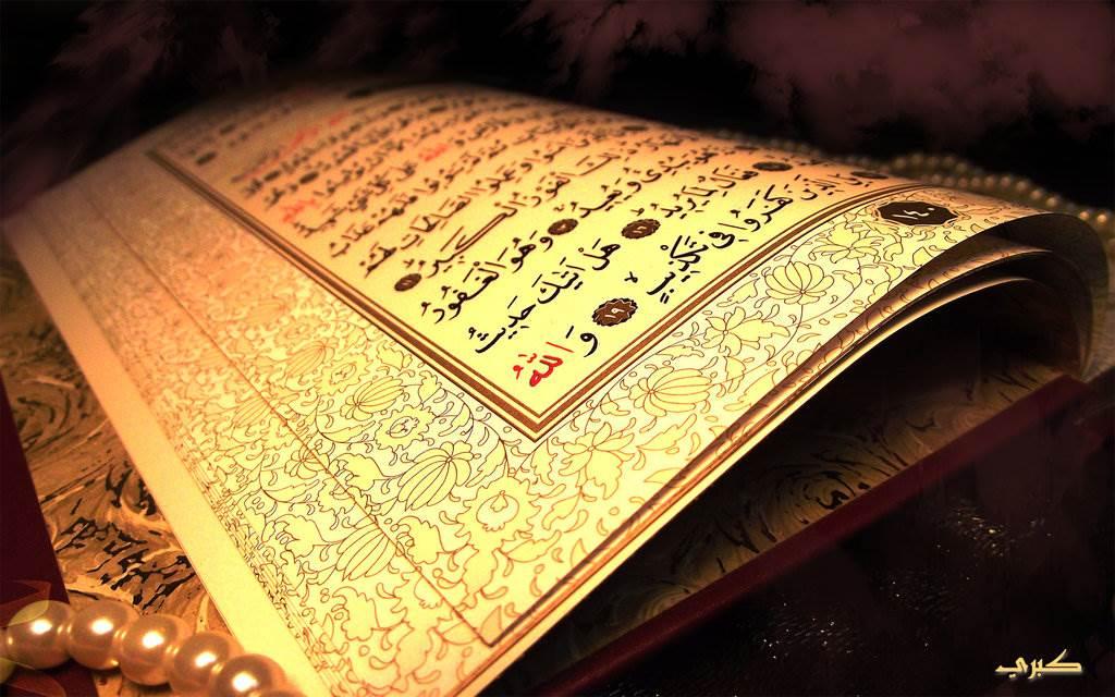 Dini İlimler ve Kur'an'ın Anlaşılması