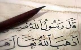 indir-6 Mustafa İslamoğlu'nun iki hadisin metnini birbirine karıştırması